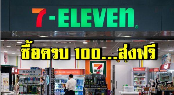"""7-Eleven เปิดบริการใหม่ ซื้อɤองครบ 100 บาท """"ส่งฟรีถึงบ้าน"""""""