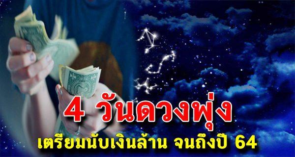 4 วันดวงแรง โกยเงินโกยทอง ยันปี 2564
