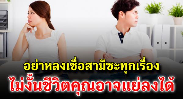 7 ข้อห้าม เชื่อสามีเด็ดขาด ไม่นั้นชีวิตคุณจะแย่