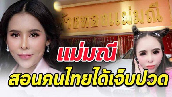 แม่มณีสอนคนไทย ได้อย่างเ จ็ บ ป ว ด กี่ปีแล้วคนไทยยังเหมือนเดิม