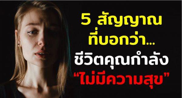 5 สิ่งที่บอกว่า คุณกำลังไ ม่มีความสุขในชีวิต