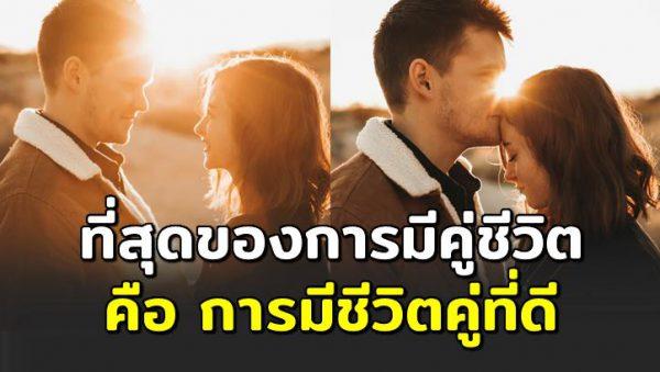 ที่สุ ดของการมีคู่ชีวิต คือ การมีชีวิตคู่ที่ดีมีความสุข