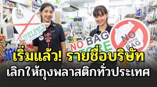 เปิดรายชื่อ 75 บริษัท งดให้ถุงพลาสติก 1 มกราคม 2563