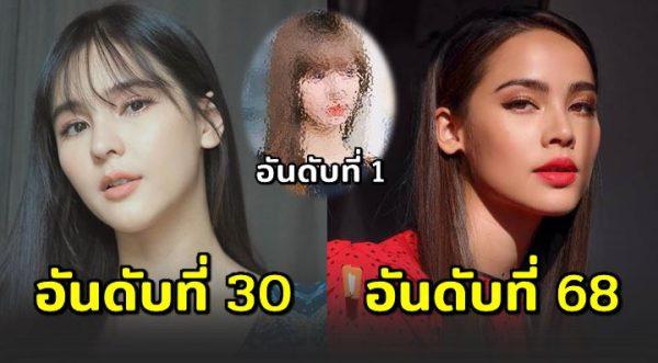 10 สา วไทยติดอันดับหน้าสวยที่สุดในเอเชีย ปี 2019