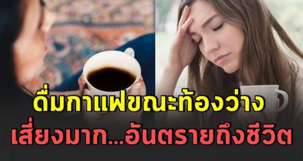 ดื่มกาแฟตอนเช้า ตอนท้องว่าง ทำร้า ยสุขภาพโดยไ ม่รู้ตัว