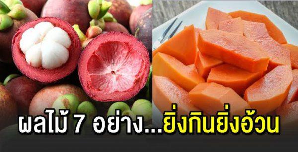 7 ผลไม้เพิ่มน้ำหนัก ยิ่งกินยิ่งอ้ว น ไ ม่อยากหุ่ นห มู ต้องเลี่ ยง