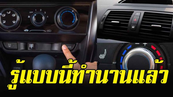 """ช่างไม่ค่อยบอก """"เทคนิค 8 ข้อที่ทำให้ แอร์รถยนต์เย็นฉ่ำ ไม่มี ก ลิ่ น อับชื้น"""""""