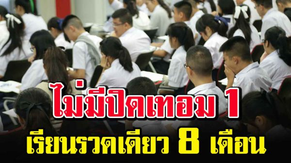 จัดเต็ม ทุกโรงเรียน ไม่มีปิดเทอม 1 เดือน ต.ค. เรียน ย า ว ถึง 30 เม.ย. 64