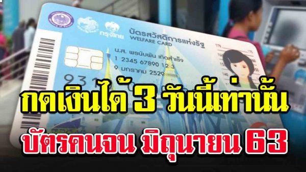 บัตรคน จ น เช็ ก วันกด เ งิ น ด่ ว น เปิด3วันนี้เท่านั้น