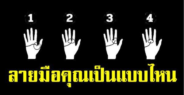 เส้นลายมือคุณเป็นแบบไหน บอกนิสัยที่คุณไ ม่รู้