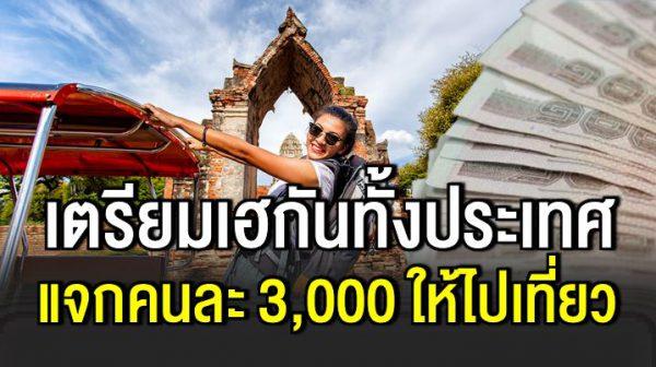 เตรียมเฮกันทั้งประเทศ เสนอแจก 3,000 ให้ไปเที่ยวฟื้นเศรษฐกิจ
