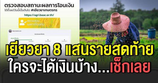 เงินเยี ยวย าเกษตรกร 8 แสนรายสุดท้าย ใครจะได้เงินเ ช็กเลย