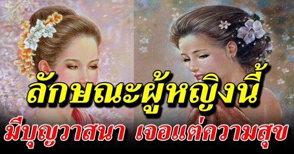 9 ลัก ษณ ะนิสั ย ของผู้ห ญิงมีบุ ญว า สน าดีม าก ชีวิ ตเจ อแต่ควา มสุข