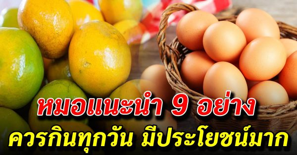 9 อย่ าง ที่กินทุกวันยิ่งดี ร่างก ายห่างไกล จาก โร ค