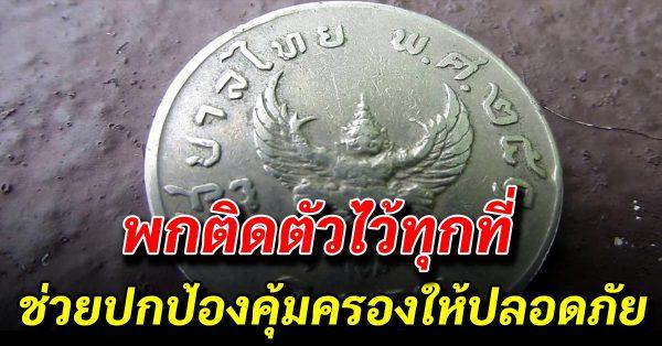 เหรียญ 1 บาท พญาครุฑ ปี17 เมื่อพกติดตัวแช้ว จะช่วยคุ้มภั ย ป้องกัน อันตราย