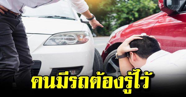 คนที่ขับรถทุกวันควรรู้ 10 ข้อเกี่ยวกับ ประกันรถ ไม่งั้นเสียประโยชน์