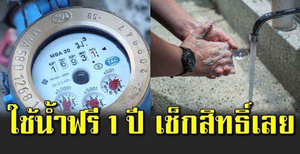 ใช้น้ำฟรี 1 ปี ประปาช่วยแบ่งเบาภาระ เช็ กสิทธิ์เลย