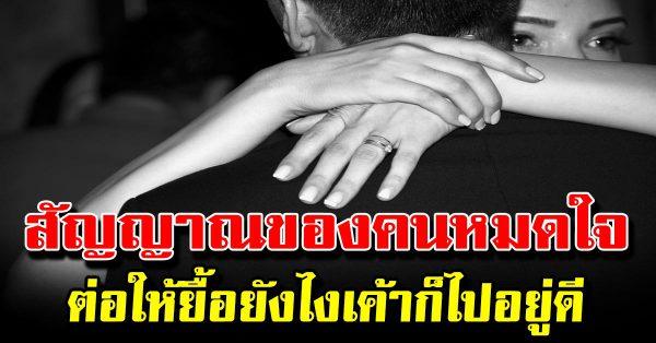 10 สัญญาณที่บอกว่า คนรักกำลังจะเลิกลากันไป