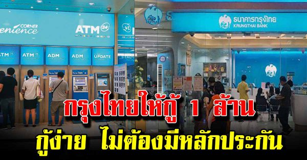 กรุงไทย ปล่อยกู้สำหรับอาชีพอิสระ 1 ล้าน ไม่ต้องค้ำประกัน
