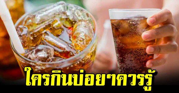 8 สิ่งที่จะเกิดขึ้น หลังจากดื่มน้ำอัดลมบ่อยๆ