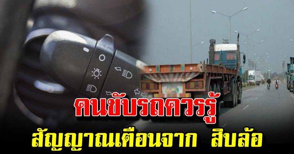 6 สัญญาณไฟกะพริบ ข้างหลังรถ บอ กให้คุณระวังไว้