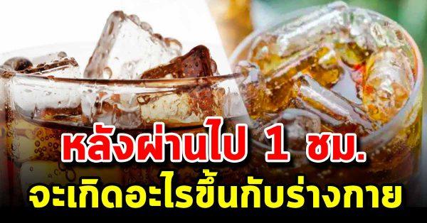 8 สิ่งที่จะเกิดขึ้น หลังจากดื่มน้ำอัดลม 1 ชั่ วโมง