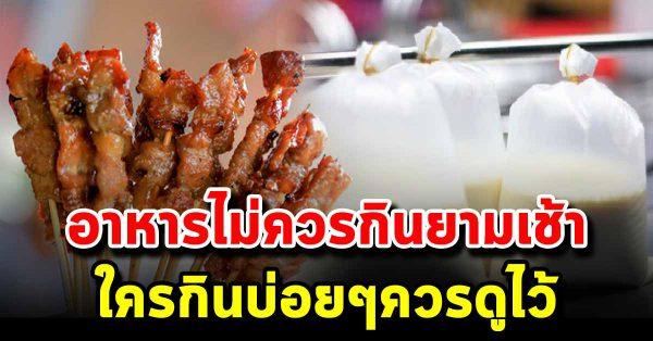 4 อาหารเช้า ที่ไม่ควรรับประทานบ่อย ส่งผลต่อร่างกายเลิ กกิ นด่วน