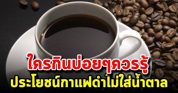 ประโยชน์และสิ่งดีๆ ของการดื่มกาแฟดำไม่ใส่น้ำต าล
