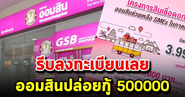 ธนาคารออมสินได้ให้สินเชื่อปล่อยกู้รายละไม่เกิน 500,000
