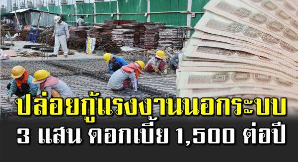 เงินกู้แรงงานนอกระบบ สูงสุด 3 แสน ดอกเบี้ ยต่ำสุด 1,500 ต่อปี