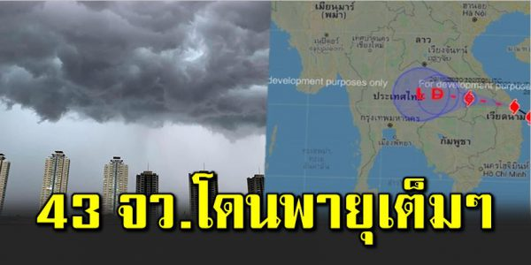 อุตุฯ เตื อน พื้นที่เสี่ ยงภั ย พายุโมลาเบ ถ ล่ม