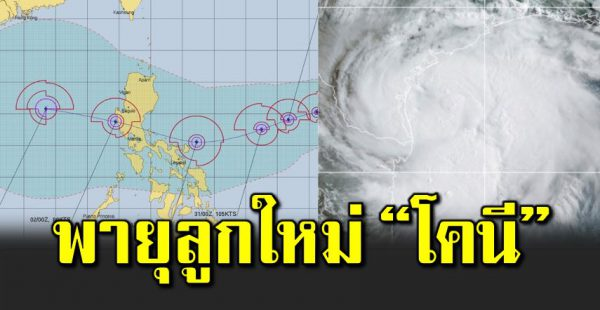จั บตาพายุโคนี ก่อตัวใกล้ฟิลิปปินส์ ลุ้นกระทบไทย