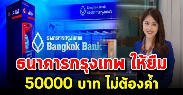 ธนาคารกรุงเทพ ให้ยืมเงินก้อน ยืม 50,000 ไม่ต้องค้ำ ไม่ต้องมีหลักทรัพย์
