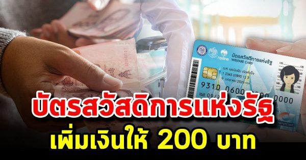 บัตรสวัสดิการแห่งรัฐ เตรียมรับเงินเพิ่มเติม 200 บาท