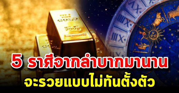 5 ราศี จากลำบ ากมามาก ด วงเปลี่ยนเงินทองเข้าหาแบบไม่รู้ตัว