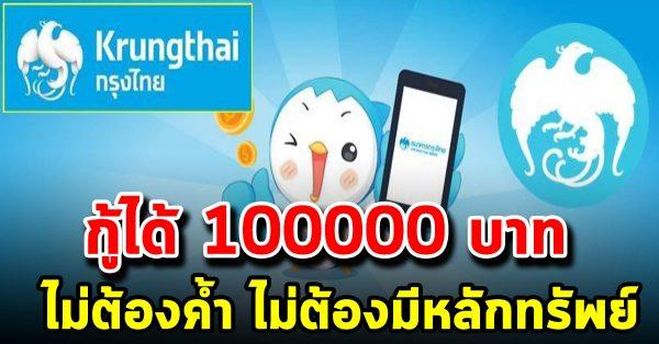 สินเชื่อกรุงไทย ให้กู้ได้ 1 แสน ไม่ต้องมีหลักทรัพย์ ไม่ต้องค้ำประกัน
