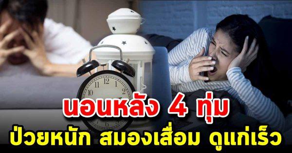 นอนดึกหลัง 4 ทุ่ม ร่างกายอาจแย่ ป่วยหนัก สมองเสื่อมไว