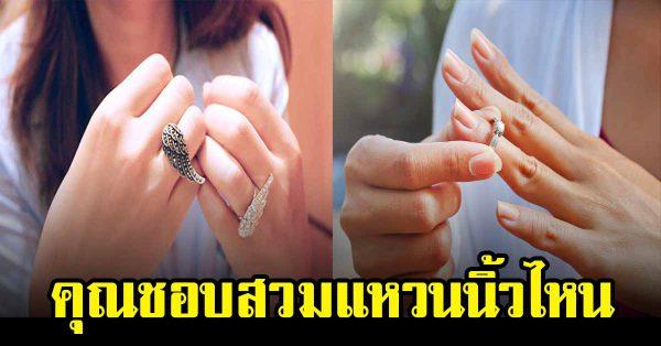 คุณชอบสวมแหวนนิ้วฝั่งไหน บ่งบอกตัวตนได้