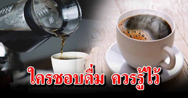 ใครดื่มทุกวันต้องรู้ กาแฟดำไม่ใส่น้ำตาล