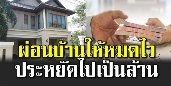 7 เคล็ ดลั บผ่อนบ้านให้หมดไว ประหยัดเป็นล้าน