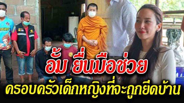 อั้ม พัชราภา ยื่นมือเข้าช่วยเหลือเ ด็ กหญิง 9 ขวบ