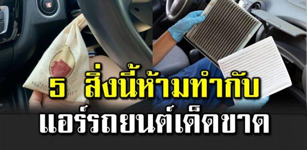 5 สิ่ ง ห้า มทำกับระบบปรับอากาศในรถยนต์