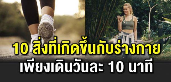 10 สิ่ งที่เกิ ดขึ้น เมื่อคุณเดินเล่นแค่วันละ 10 นาที
