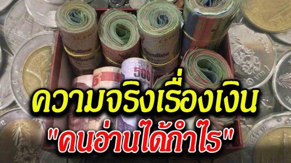 ความจริงเกี่ยวกับเรื่องเงิน