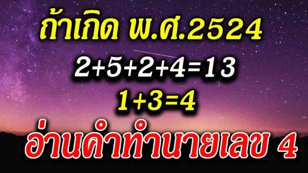 เล ข ที่ได้ จากการคำนวณเลขปีเกิด