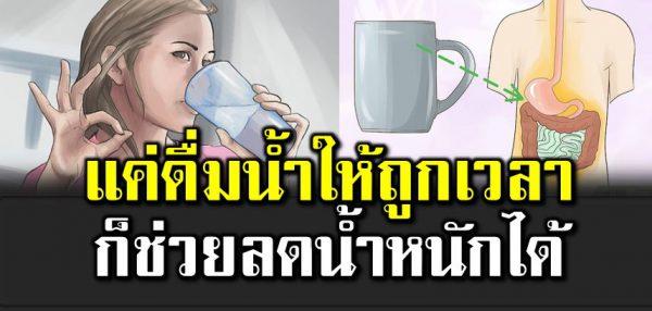 5 เท คนิคแค่ดื่มน้ำ ก็ช่วยล ดน้ำหนักได้