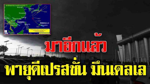 พายุดีเปรสชั่น มินเดึลเล