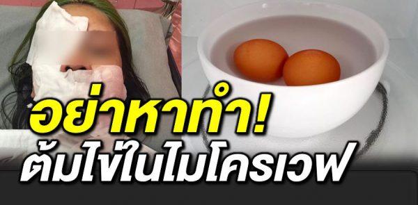 อย่ าทำ ต้มไข่ในไมโครเวฟ บึ้ มใส่หน้า