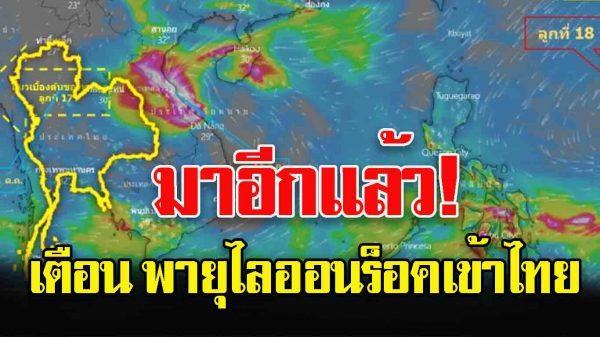 มาอีกแล้ว พายุไลออน ร็ อ ค
